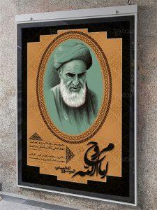 طرح آماده و زیبای بنر رحلت امام خمینی (ره) با خوشنویسی روح الله PSD لایه باز