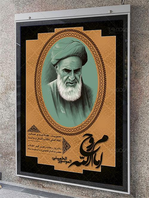 بنر ارتحال امام خمینی (ره)