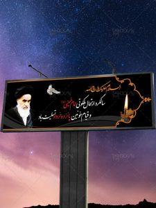 دانلود نمونه بنر ۱۴ خرداد رحلت امام خمینی (ره) طرح افقی PSD لایه باز