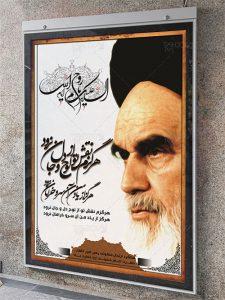 طرح بنر سالگرد ارتحال امام خمینی (ره) با عکس با کیفیت ایشان PSD لایه باز