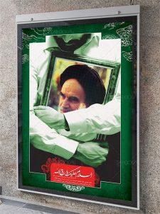 طرح لایه باز بنر عمودی به مناسبت سالگرد ارتحال امام خمینی (ره) PSD فتوشاپ