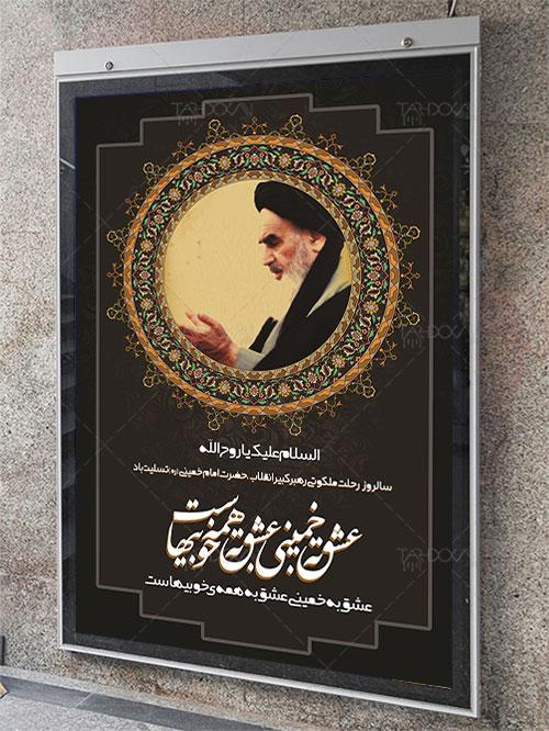 بنر رحلت جانسوز امام خمینی