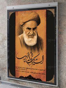 دانلود بنر مراسم بزرگداشت سالگرد ارتحال امام خمینی(ره) PSD لایه باز