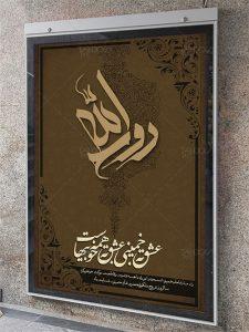 بنر لایه باز ایام سوگواری رحلت امام خمینی (ره) طرح عمودی PSD لایه باز