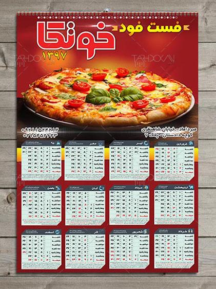 تقویم فست فود و رستوران