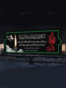 طرح جدید بنر مراسم ایام فاطمیه و شهادت دخت نبی اکرم (س) لایه باز