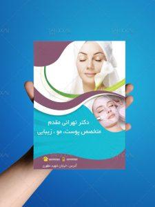 طرح آماده تراکت متخصص پوست، مو و زیبایی با عکس های زیبا PSD لایه باز