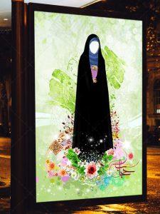 دانلود طرح بنر لایه باز به مناسبت هفته عفاف و حجاب فرمت PSD
