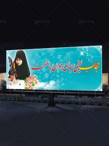 طرح بنر افقی روز حجاب و عفاف با عکس کودک محجبه PSD لایه باز