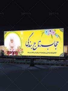 دانلود طرح لایه باز حجاب تاج بندگی و عکس کودک محجبه در حال نماز خواندن