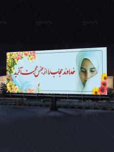 طرح آماده بنر زیبا برای روز حجاب و عفاف فرمت PSD لایه باز فتوشاپ