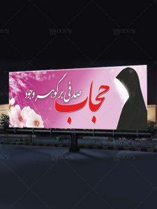 دانلود طرح آماده بنر روز عفاف و حجاب با عکس زن چادری PSD لایه باز