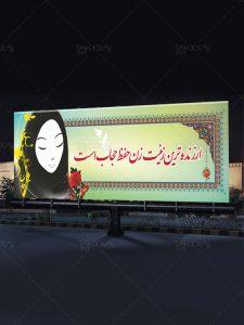 دانلود فایل لایه باز بنر روز عفاف و حجاب با کادر اسلیمی و طراحی زیبا