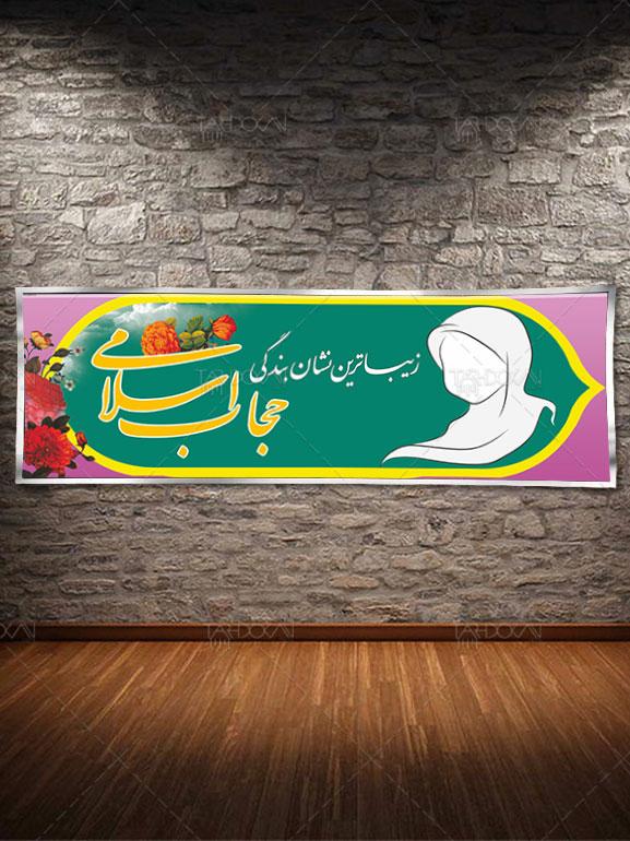 بنر حجاب اسلامی