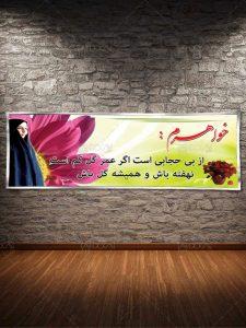 دانلود طرح آماده و لایه باز بنر به مناسبت روز حجاب و عفاف ساده و شکیل