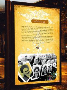 دانلود نمونه طرح بنر حجاب و عفاف با موضوع زن در انقلاب PSD لایه باز