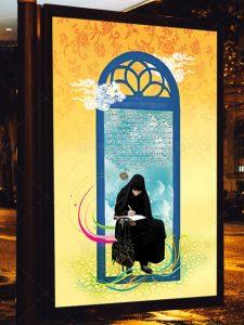دانلود بنر آماده روز حجاب و عفاف با موضوع زن و تحصیل PSD لایه باز