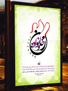 دانلود طرح آماده بنر زن و خانواده با موضوع حجاب در اسلام PSD لایه باز