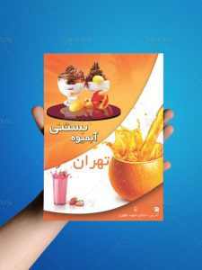دانلود طرح آماده تراکت فروشگاه آبمیوه و بستنی فروشی PSD لایه باز