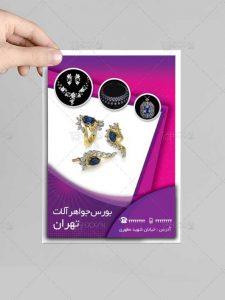نمونه طرح آماده تراکت فروشگاه بدلیجات و بورس جواهر آلات PSD لایه باز