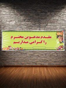 دانلود طرح بنر خیر مقدم مهمانان مراسم با عکس گل های زیبا PSD لایه باز