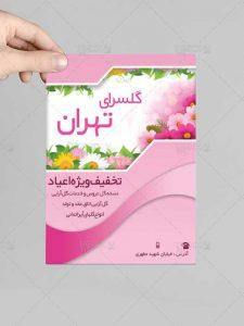 طرح آماده تراکت گل فروشی و گلسرا با تصاویر گل های زیبا PSD لایه باز