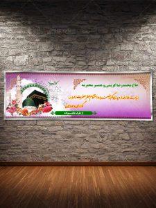 دانلود فایل طرح بنر خوش آمدگویی حجاج از مکه مکرمه PSD لایه باز