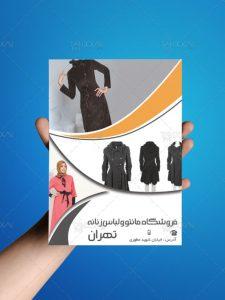 طرح آماده تراکت مانتو فروشی و پوشاک بانوان حرفه ای PSD لایه باز