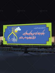 دانلود طرح افقی بنر تولد امام زمان PSD لایه باز با خوشنویسی بقیه الله