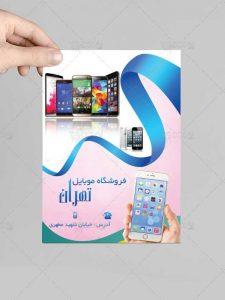 دانلود طرح آماده تراکت فروشگاه موبایل و گوشی زیبا PSD لایه باز