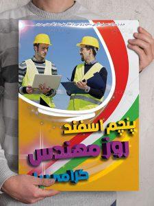 دانلود طرح آماده بنر و پوستر به مناسبت روز مهندس ۵ اسفند PSD لایه باز