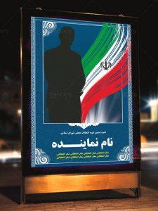 دانلود طرح بنر و پوستر کاندیدای انتخابات با پرچم ایران PSD لایه باز