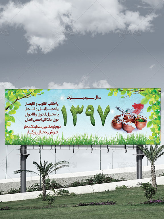 بنر عید نوروز افقی