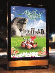 طرح بنر عید نوروز با تصاویر تخت جمشید و سفره هفت سین PSD لایه باز