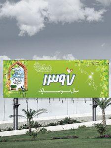 دانلود نمونه طرح آماده بنر تبریک عید نوروز و سال نو PSD لایه باز