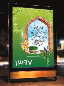 دانلود طرح بنر عمودی عید نوروز PSD لایه باز با شعر و تصاویر زیبا