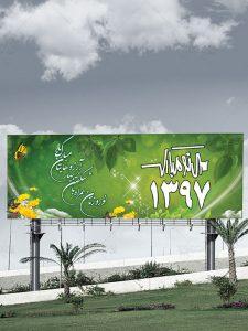 طرح آماده بنر تبریک عید نوروز و سال جدید برای فتوشاپ فرمت PSD