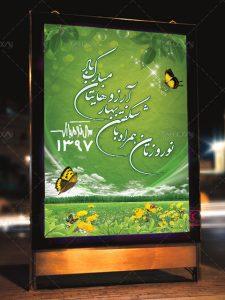 طرح لایه باز بنر جدید عید نوروز عمودی با ابعاد بزرگ PSD لایه باز