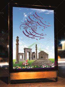 دانلود بنر سال نو و تبریک ایام عید نوروز با عکس مقبره کوروش لایه باز
