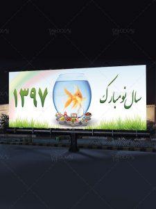 بنر تبریک آغاز سال نو و عید نوروز باستانی با عکس تنگ ماهی PSD لایه باز