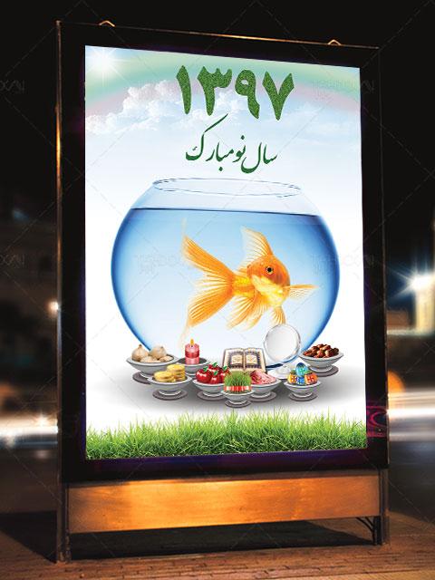 بنر عید نوروز جدید