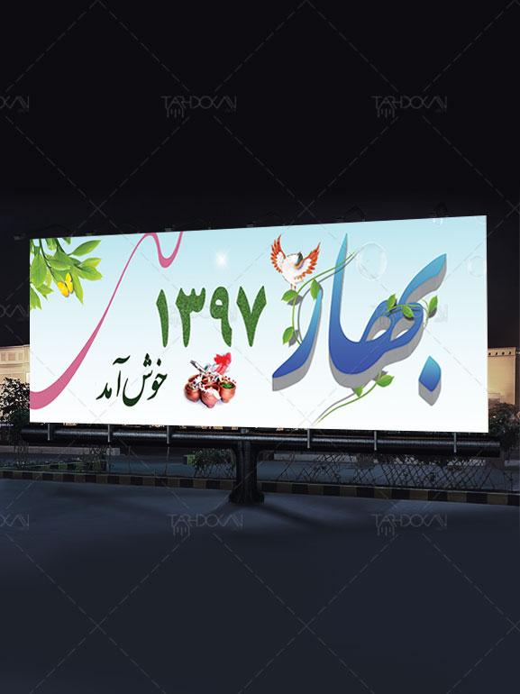 بنر شادباش عید نوروز