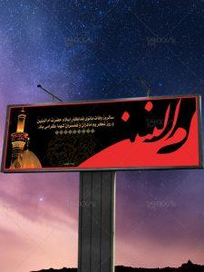 دانلود طرح بنر وفات حضرت ام البنین (س) با طراحی خاص PSD لایه باز