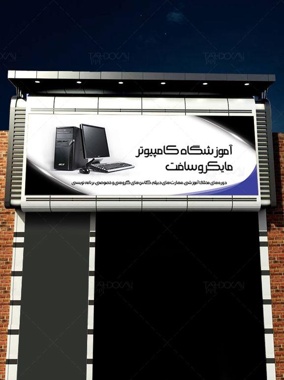 بنر آموزشگاه کامپیوتر