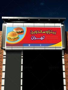 دانلود طرح آماده تابلو و بنر پیتزا فروشی و ساندویچی افقی PSD لایه باز