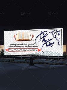 دانلود طرح آماده بنر افقی رمضان ماه غفران PSD لایه باز فتوشاپ