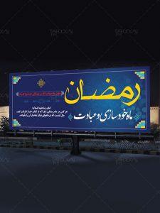 دانلود نمونه آماده بنر تبریک ماه رمضان طرح افقی سایز بزرگ PSD لایه باز