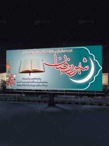 دانلود طرح بنر تبریک به مناسبت حلول ماه مبارک رمضان PSD لایه باز