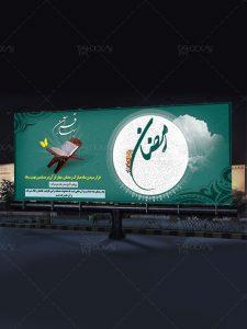 دانلود طرح آماده بنر PSD لایه باز ماه رمضان با تصویر ماه و قرآن
