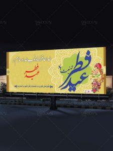 دانلود طرح زیبای بنر تبریک عید سعید فطر با طراحی شاد PSD لایه باز